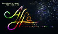 Агентство ALFA