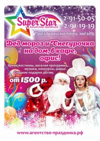 Агентство Праздника SUPER STAR Проведение детских праздников на пять звезд!  (Супер стар) Аниматоры