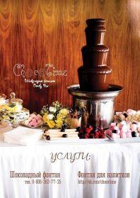 Choco-Time (Шоко-Тайм) Шоколадные фонтаны, сладкая вата, фруктовые композиции