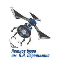 Лётное Бюро им. Я.И.Перельмана