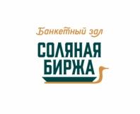 """Ресторанный комплекс """"Соляная Биржа"""""""