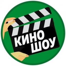 КиноШОУ «Зелёнка»