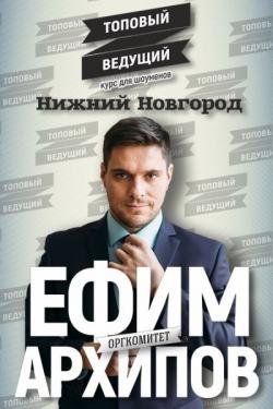 ЕФИМ АРХИПОВ - Авантажный Ведущий