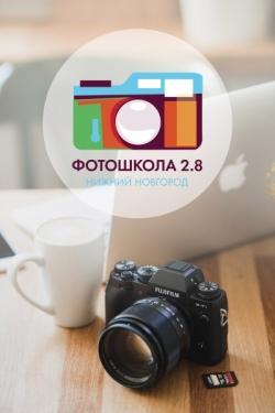 Фотостудия 2.8 - творческое лофт-пространство для мероприятий в центре города