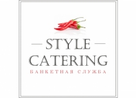 STYLE CATERING - выездное ресторанное обслуживание, кейтеринг