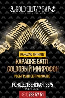 Gold Шнур (Голд Шнур), караоке-клуб
