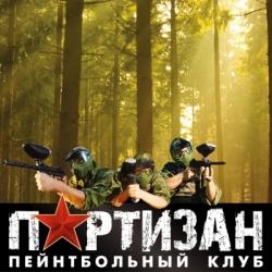 Пейнтбольный клуб «Партизан»