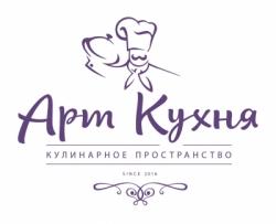 Кулинарное пространство Арт Кухня