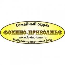 База отдыха «Фокино-Приволжье»