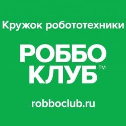РОББО Клуб