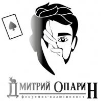 ДМИТРИЙ ОПАРИН - фокусник / иллюзионист на ваш праздник