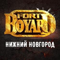 """Активный отдых с """"ФОРТ БОЯРД"""""""