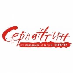 """Фабрика праздничных мероприятий """"Серпантин"""""""