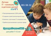 Детский центр БИП - Летние IT-каникулы для ребят 7-14 лет