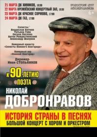 Ведущий солист Нижнего Новгорода Антон Рождественский