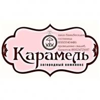 Загородный комплекс «Карамель»