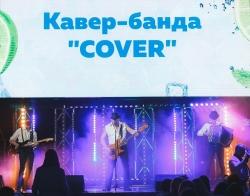 Кавер - банда COVЁR | Кавер - банда КОВЁР