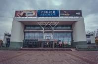 Современный концертный зал Россия, зал для конференций