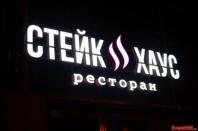 Ресторан «СТЕЙК-ХАУС»
