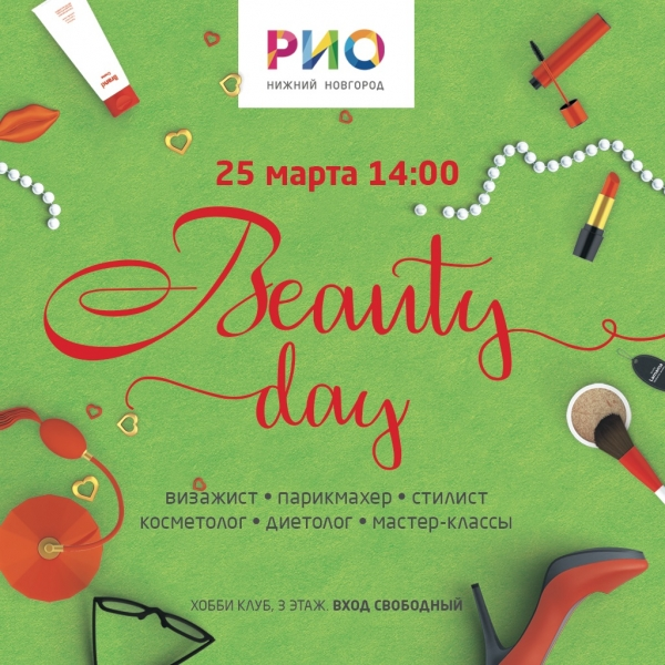 Beauty day в ТРЦ «Рио»