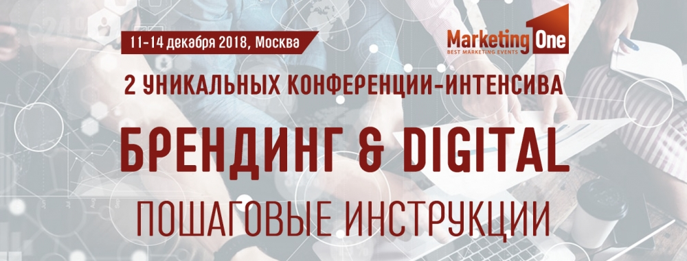 Конференции от Marketing One