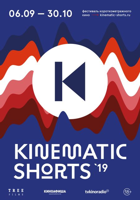 Фестиваль «Kinematic Shorts» в Орленке